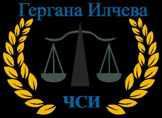 ЧСИ Гергана Илчева | Частен съдебен изпълнител №765